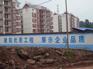 北碚农民新村项目